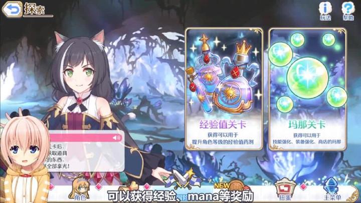 《公主连结Re:Dive》异世界幻想番剧手游全平台公测啦!
