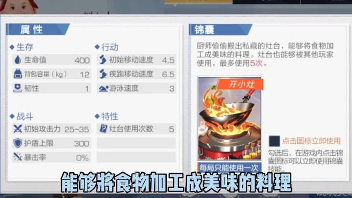 【风云岛英雄详解EP6】厨师大锅:策划是不是看不起胖子?