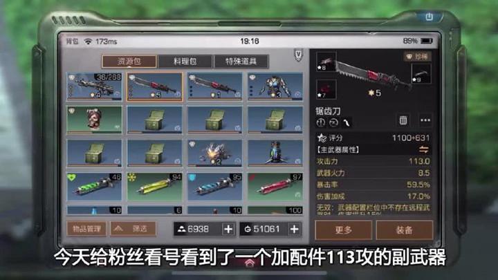 【明日之后】冷门小知识:副武器13攻锯齿刀!