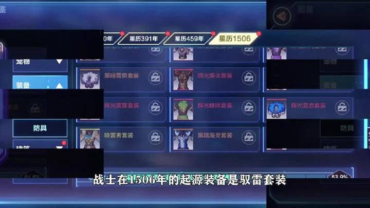 1506年起源装备的选择【战士篇】 玩转起源41期