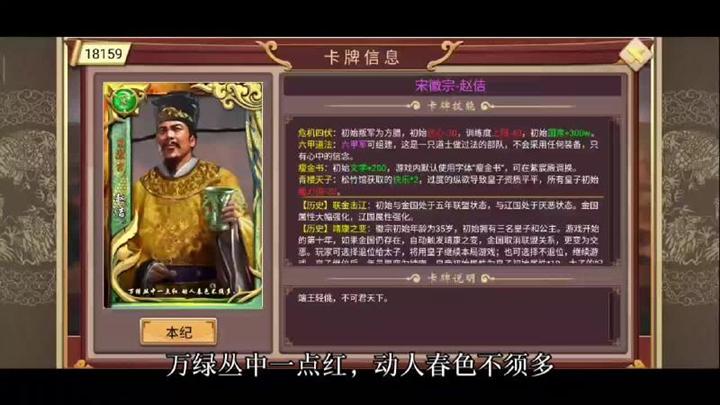 【帝王杂谈22】宋徽宗赵佶:看我六甲神兵!诶,敌军咋进城的?