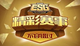 ESG电竞大奖赛
