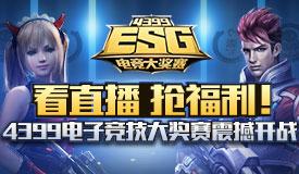 ESG巅峰对决,CJ锁定游拍直播