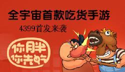 UU对战解说:【你胖你先吃】有毒!