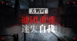 左晖吖【迷失自我速通实况解说第二期】