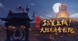 【鱼仙】王者荣耀《版本都知道》:孙策上线!大招龙舟全图跑!