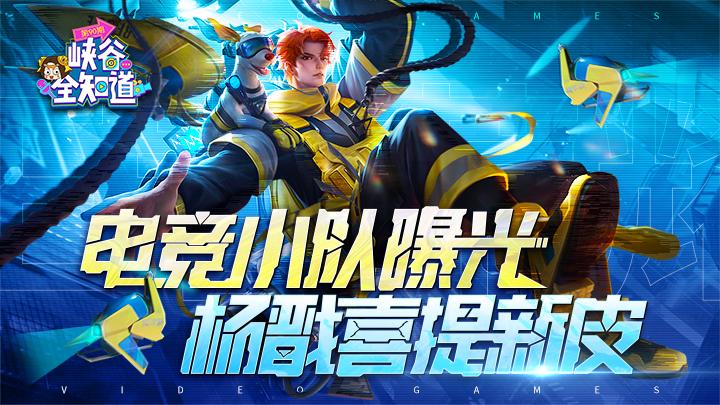《峡谷全知道》第90期|电竞小队曝光,杨戬喜提新皮!