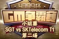 《4399创世联盟》 SGTvsSKTelecom T1小组赛第二场