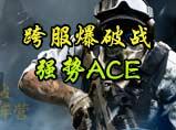 跨服爆破战 强势ACE