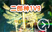创世联盟 二郎神1V9