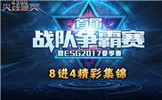 【火线精英】首届战队赛8进4集锦