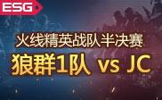 【火线精英】战队半决赛 狼群1队vsJC