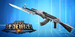 AK47荣耀(3天)