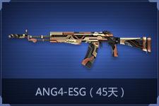 AN94-ESG(45天)