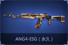 AN94-ESG(永久)