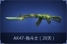 AK47-角斗士(20天)