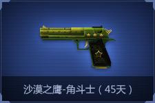 沙漠之鹰-角斗士(45天)