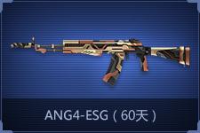 AN94-ESG(60天)