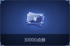 30000点券