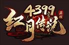 4399红月传说