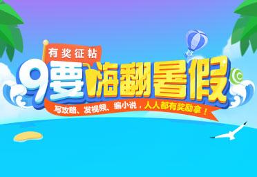 游戏吧9要嗨翻暑假 有奖征帖