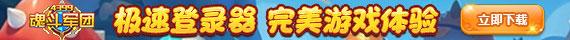4399魂斗军团极速登录器