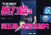 【忒丶】战力篇-第五期 龙骑芯片篇