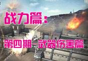 【忒丶】战力篇-第四期 武器伤害篇