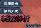 【呼吸】武器重构/极限天赋玩法介绍