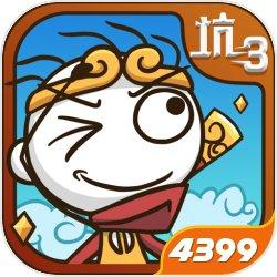 史小坑的爆笑生活3v1.0.09 安卓版