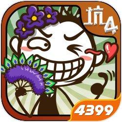 史小坑的爆笑生活4v1.0.09 安卓版