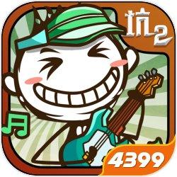 史小坑的爆笑生活2v6.0.07 安卓正版