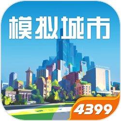 《模拟城市:我是市长》朝暮星河礼包