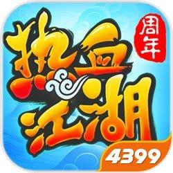 《热血江湖》520特权礼包
