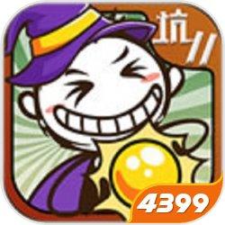 史小坑的爆笑生活11v1.0.08 安卓正版