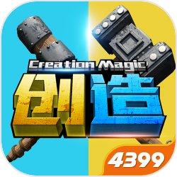 《创造与魔法》8月新版本礼包