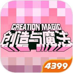《创造与魔法》十月惊喜礼包
