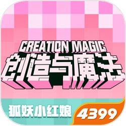 《创造与魔法》七夕礼包