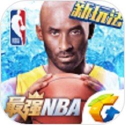 《最强NBA》预约礼包