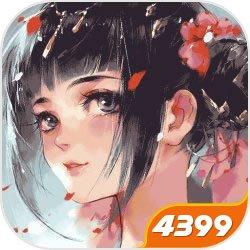 《花与剑》4399定制称号