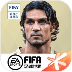 《FIFA足球世界》荣耀礼包