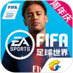 《FIFA足球世界》高级礼包
