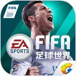《FIFA足球世界》世界杯狂欢礼包