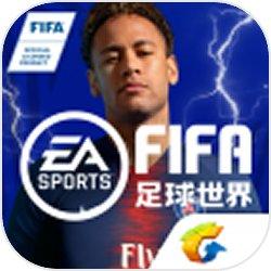 《FIFA足球世界》天赋礼包