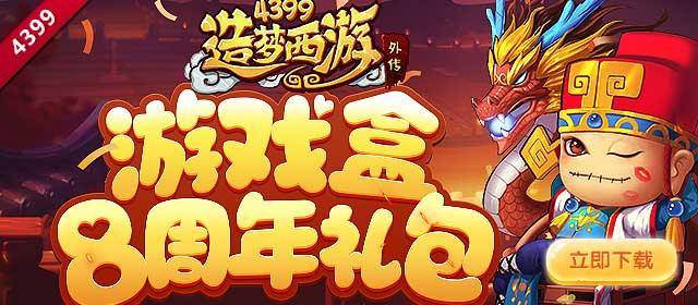 《造梦西游外传》游戏盒8周年礼包