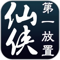 仙侠第一放置v2.6.8 安卓版