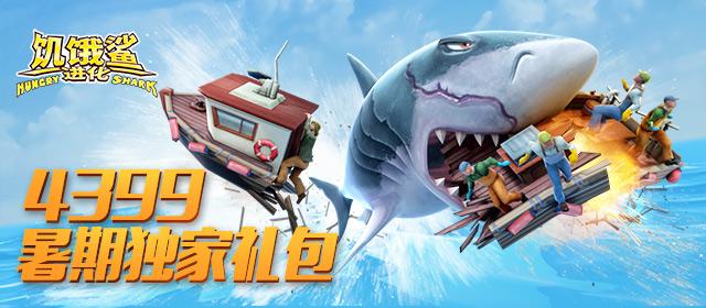 《饥饿鲨_进化》四周年礼包
