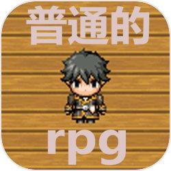 普通的RPGv1.0 安卓正版