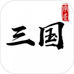 字走三国v1.7.3 安卓版