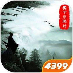 《侠道江湖》4399独家礼包